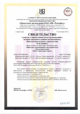 Проектные организации ОАОНК«Роснефть». Свидетельство о допуске к определённым видам работ.