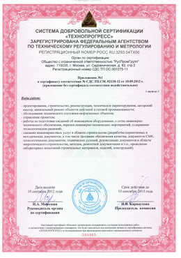 Технопрогресс. Сертификат соответствия. Система экологического менеджмента. Приложение