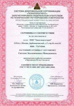 Технопрогресс. Сертификат соответствия. Система экологического менеджмента.