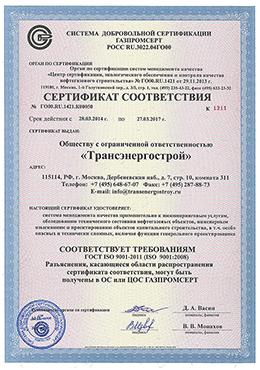 ГАЗПРОМСЕРТ. Сертификат соответствия