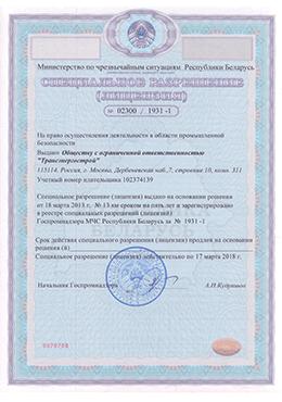 Лицензия на право осуществления деятельности в области промышленной безопасности на территории РБ