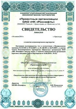 Свидетельство о членстве в некоммерческом партнёрстве «Проектные организации ОАОНК«Роснефть»»