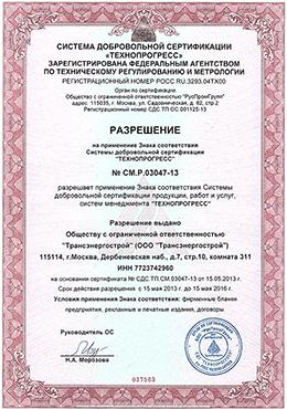 Технопрогресс. Сертификат соответствия. Система управления охраной труда. Приложение.