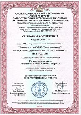 Технопрогресс. Сертификат соответствия. Система управления охраной труда.