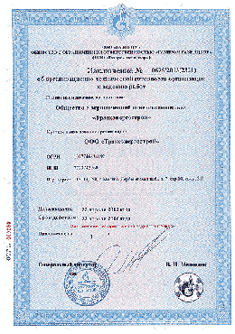 ОАО «Газпром». Заключение об организационно-технической готовности организации к ведению работ.